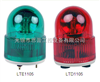 LTE1105小型警示燈小型警示燈