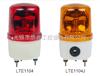 LTE1104J 小型警示燈小型警示燈