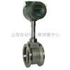 LUGB-240304YD2N 涡街流量传感器