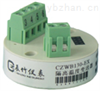 CZWB100可编程、二线制隔离温度变送器